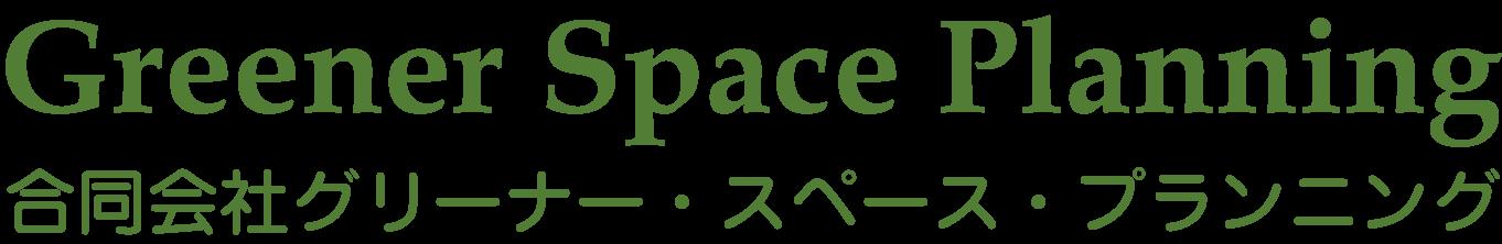 Greener Space Planning, LLC - 合同会社グリーナー・スペース・プランニング